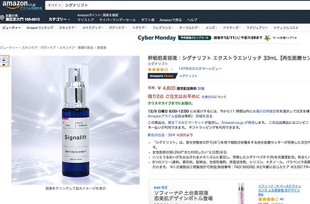 シグナリフトAmazon最安値通販