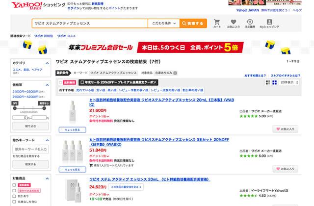 シグナリフト最安値通販Yahoo