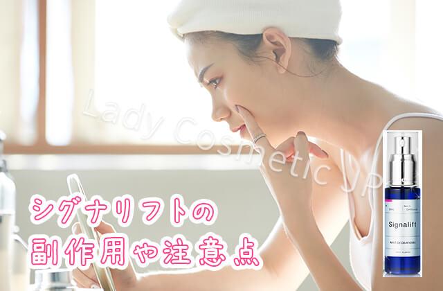 シグナリフト化粧品副作用合わない場合の対処法