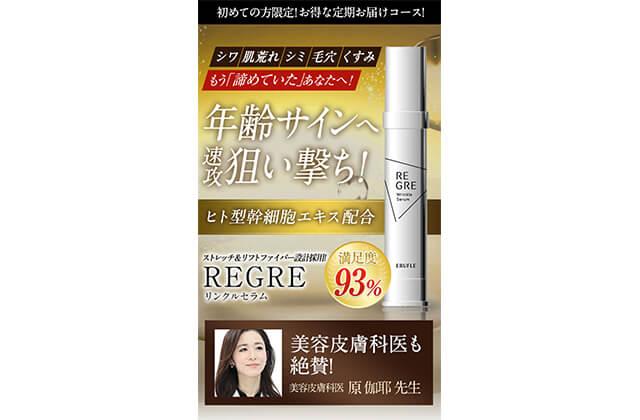 ヒト幹細胞コスメおすすめランキング5位リグレリンクルセラム REGRE