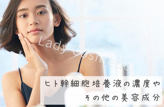 ヒト肝細胞培養液の濃度とその他の美容成分