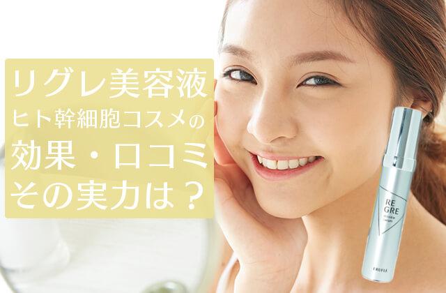 リグレ美容液ヒト幹細胞効果口コミ最安値