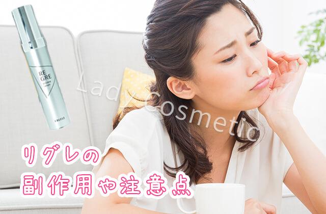 リグレ美容液副作用注意点