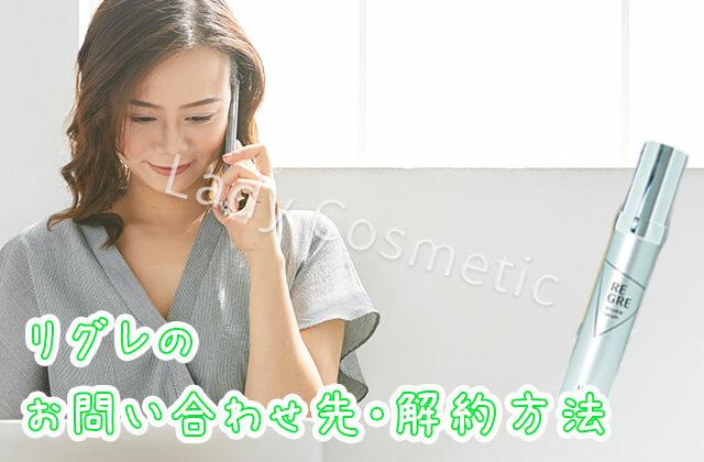 リグレ 美容液解約方法