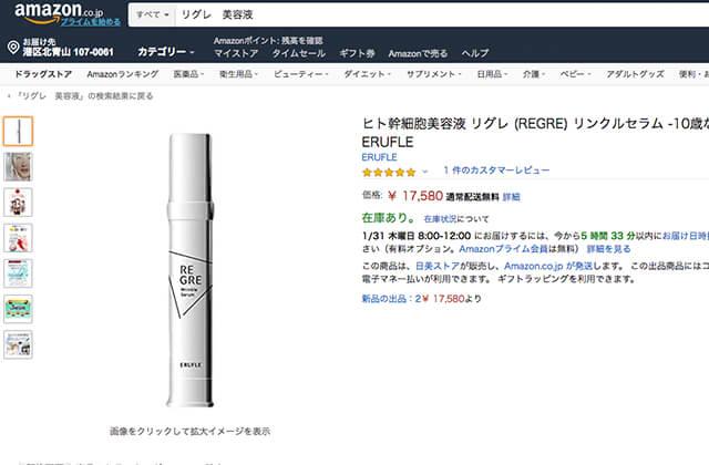 リグレ美容液通販Amazonアマゾン最安値