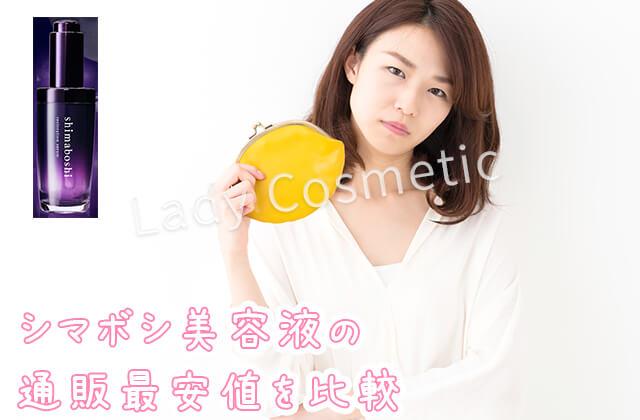 シマボシ美容液最安値通販ドラッグストア