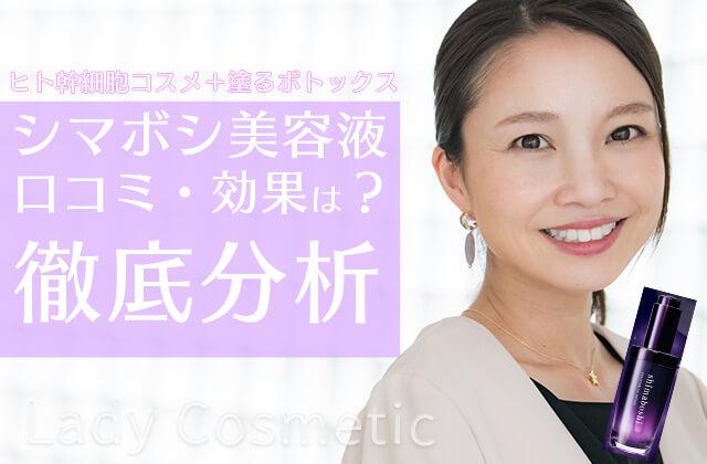シマボシ美容液ヒト幹細胞コスメ効果口コミ最安値