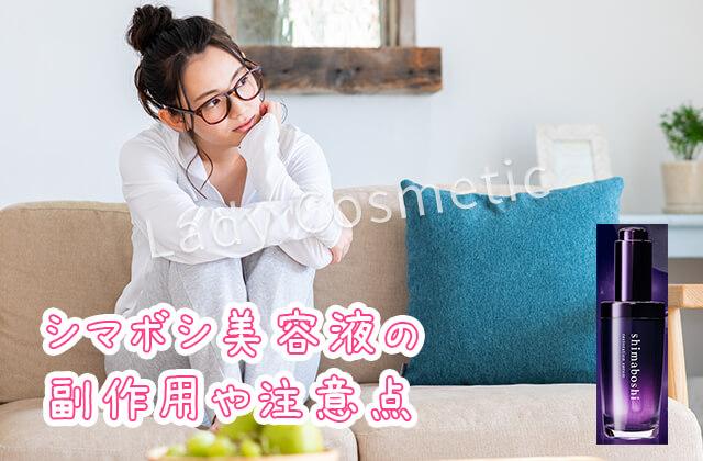 シマボシ美容液副作用危険性安全性