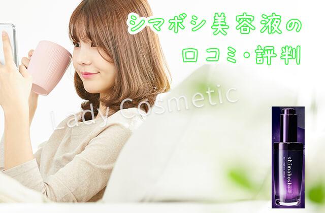 シマボシ美容液口コミ評価