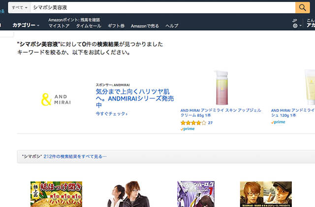 シマボシ美容液通販Amazonアマゾン最安値