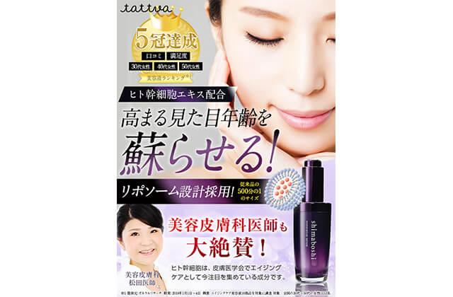 シマボシ美容液のトップページ画像