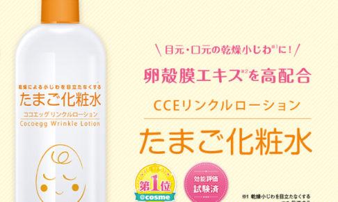 たまご化粧水小じわ改善効果口コミレビュー最安値