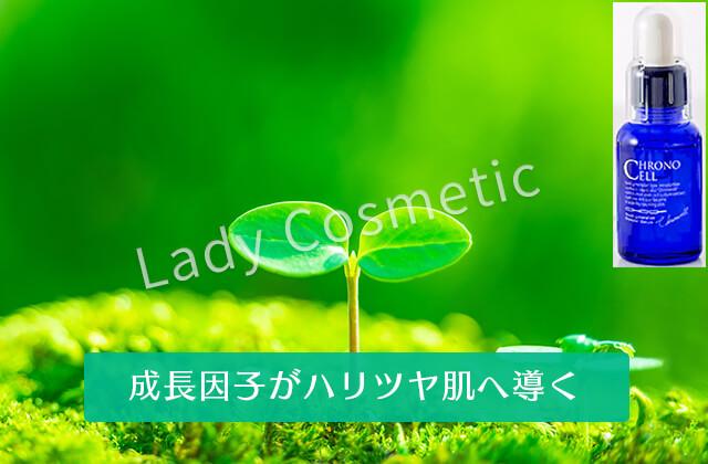 クロノセル美容液成長因子ハリ・ツヤ