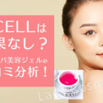ジェイセルヒト幹細胞コスメ効果口コミ最安値