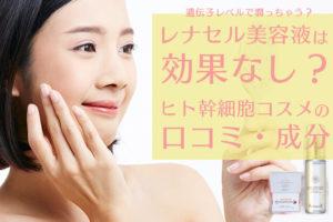 レナセル美容液ヒト幹細胞コスメ効果口コミ最安値