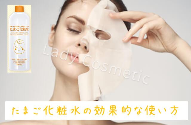 たまご化粧水効果的使い方