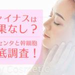 ヴァイナス美容液の若返り効果口コミ成分最安値