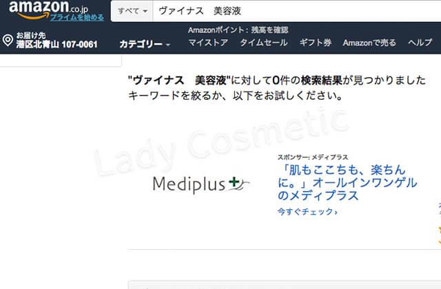 ヴァイナス美容液最安値価格Amazon