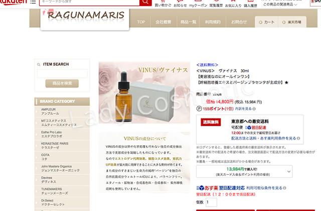 ヴァイナス美容液楽天市場最安値