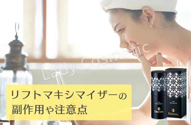 リフトマキシマイザー副作用注意点乾燥敏感肌