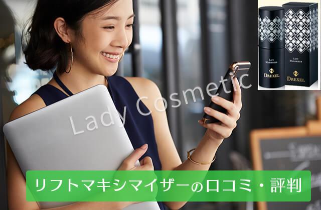 リフトマキシマイザー口コミ評価評判