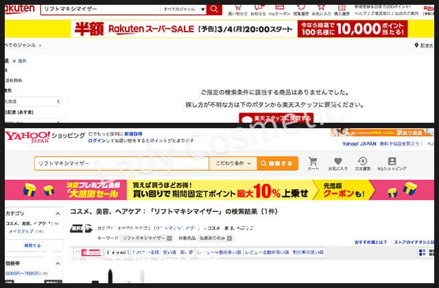 リフトマキシマイザー楽天Yahoo