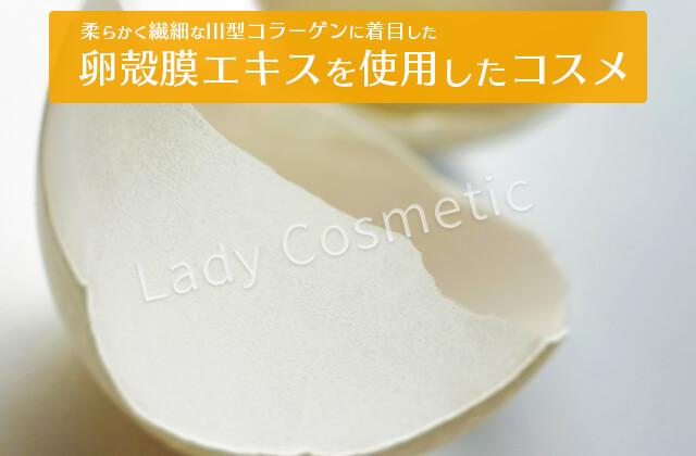 柔らかく繊細なIII型コラーゲンに着目した卵殻膜コスメ