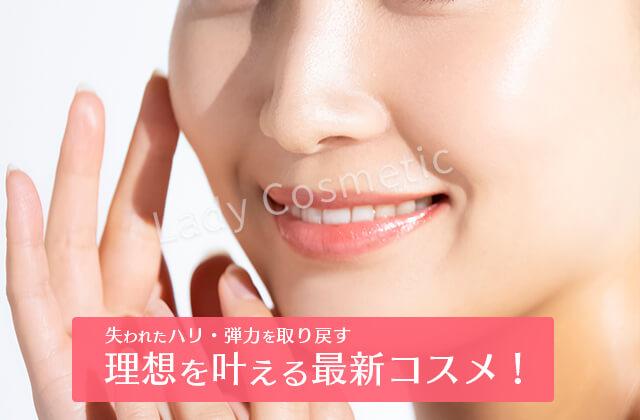 お肌のハリ弾力取り戻す最新コスメや美容液