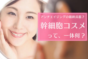 幹細胞コスメのエイジングケア効果に驚き鏡の前で笑顔になる女性