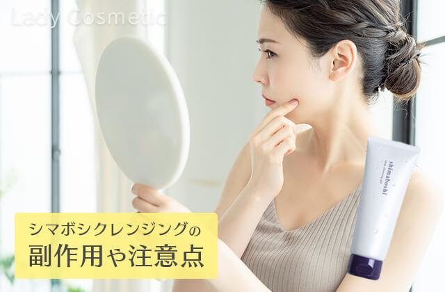 肌の調子を気にする女性