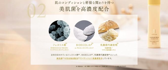レヴィーガの美肌菌についての詳細