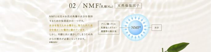 レヴィーガに含まれるNMF