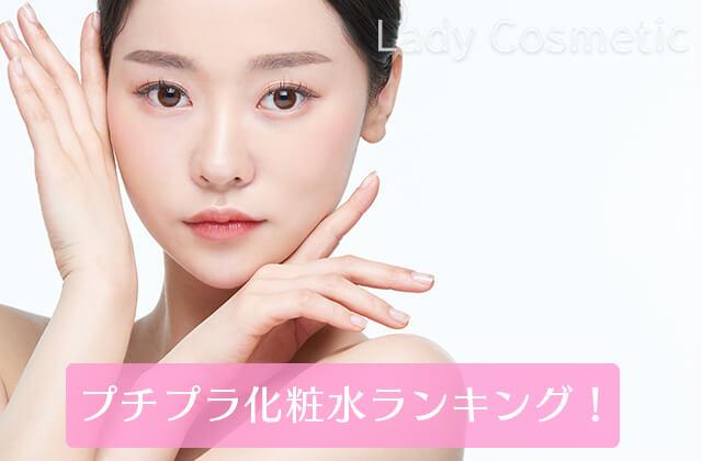 プチプラ化粧水でアンチエイジングケアする女性