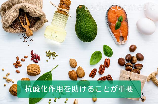 食事で抗酸化力をサポートしよう