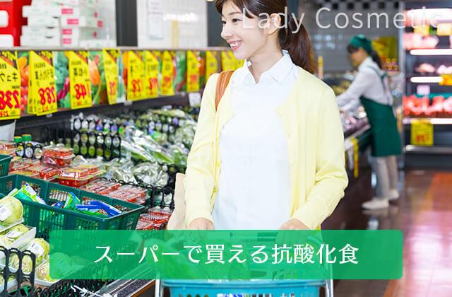 スーパーで抗酸化作用の強い食べ物を探す女性