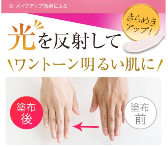 ネーヴェクレマ塗布前後の手の色の違い。ネーヴェクレマを塗った左側はより明るい色に。